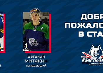 The Neftekhimik have signed forwards Evgeny Mityakin and Danila Popov!