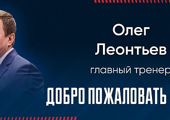 The Neftekhimik finalize 2021/2022 coaching staff