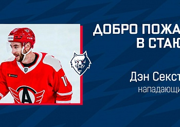 THE NEFTEKHIMIK HAVE SIGNED FORWARD DAN SEXTON!