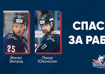 «Neftekhimik» terminated contracts with Linus Johansson, Jonas Enlund and Brandon McMillan by mutual agreements of parties