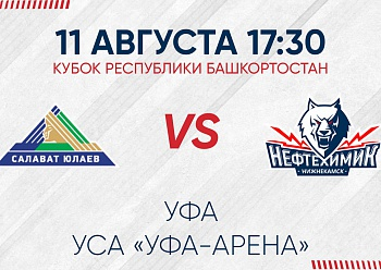 Second game of the «Bashkortostan Republic Cup»