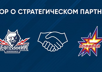 The Neftekhimik and Izhstal signed their affiliation agreement through the 2023-24 season