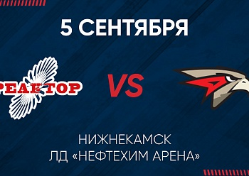 «Reaktor» will play first game of the season in Nizhnekamsk