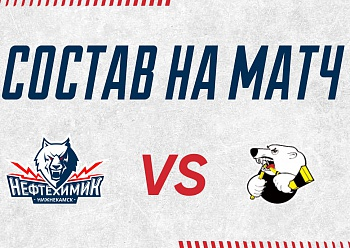 «NEFTEKHIMIK» LINE UP FOR THE GAME AGAINST «TRAKTOR»