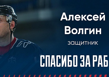 «NEFTEKHIMIK» TERMINATED THE CONTRACT WITH ALEXEI VOLGIN BY MUTUAL AGREEMENTS OF PARTIES