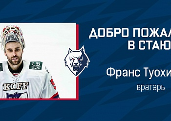 THE NEFTEKHIMIK HAVE SIGNED GOALTENDER FRANS TUOHIMAA!