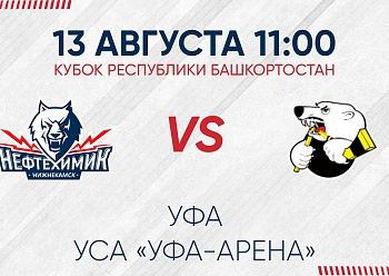 THIRD GAME OF THE «BASHKORTOSTAN REPUBLIC CUP»