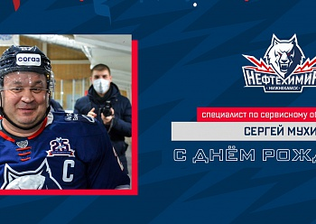Happy Birthday, Sergei Mukhin!