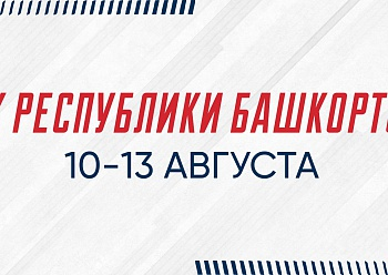 Pre-season tournament in Ufa